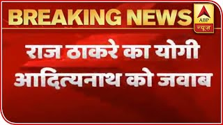 MNS chief Raj Thackeray hits back at UP CM Yogi over migrants' entry issue - ABPNEWSTV