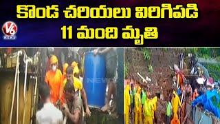 కొండ చరియలు విరిగిపడి 11 మంది మృతి | Mumbai | V6 News - V6NEWSTELUGU