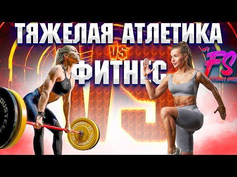 Разный спорт — разная красота! ТА vs Фитнес