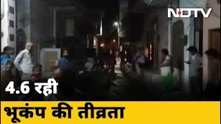 Delhi और उसके आसपास के क्षेत्रों में भूकंप के झटके - NDTVINDIA