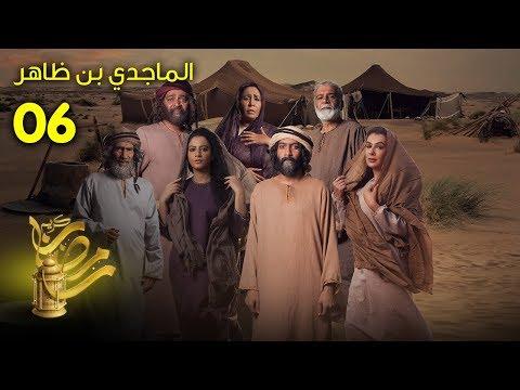 الماجدي بن ظاهر  - الحلقة 6