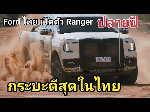 Ford-Ranger-ใหม่-เปิดปลายปี-จะ