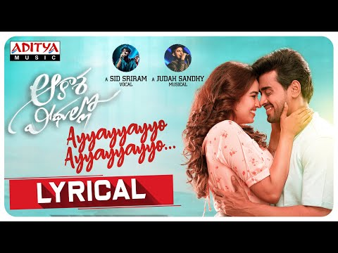 Ayyayyayyo Lyrical - #AakasaVeedhullo | Gautham Krishna | Pujita Ponnada | Sid Sriram | Judah Sandhy