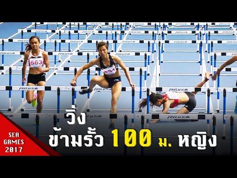 วิ่งข้ามรั้ว 100 เมตร หญิง ซีเกมส์ 2017