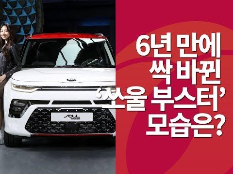6년 만에 싹 바뀐 '쏘울 부스터' 모습은?