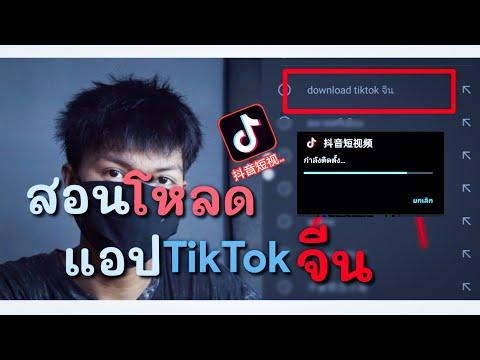 สอนโหลดแอปTikTokจีน-ภายใน2นาที