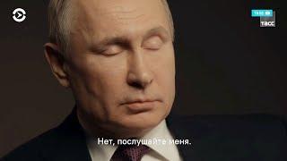 Что Путин говорит