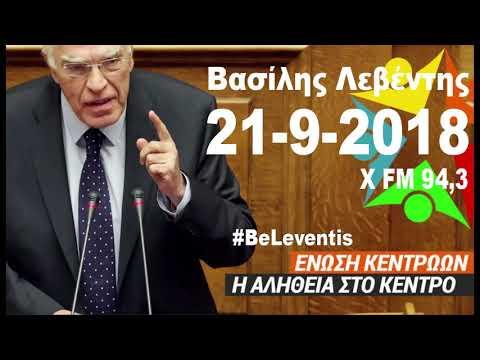 Β. Λεβέντης / X FM Radio 94,3 / 21-9-2018