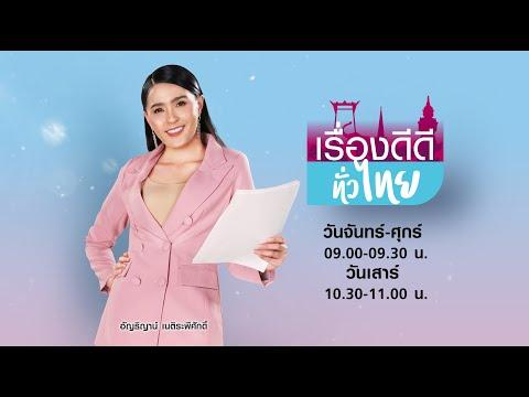 LIVE!!-#เรื่องดีดีทั่วไทย-วันเ
