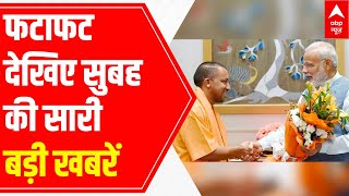 Top morning news headlines of the day   12 June 2021 - ABPNEWSTV