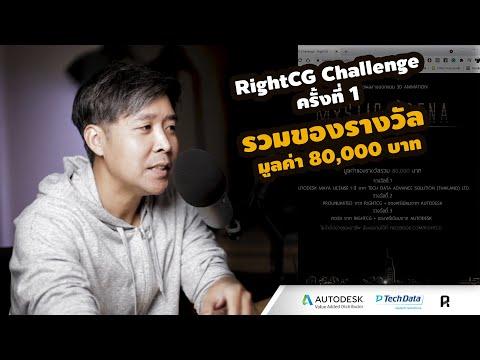 RightCG-Challenge-ประกวด--3D-A