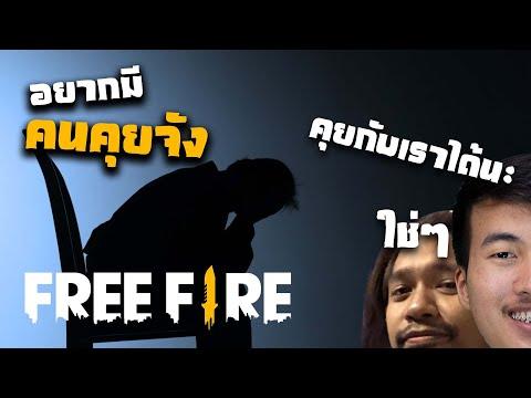นายคุยกับเราหน่อยจิ---Free-Fir