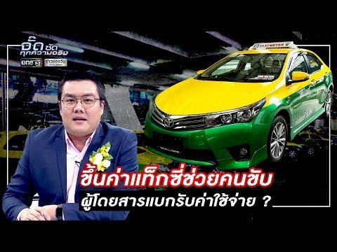 ขึ้นค่าแท็กซี่ช่วยคนขับ ผู้โดยสารแบกรับค่าใช้จ่าย ? | จั๊ด ซัดทุกความจริง | ข่าวช่องวัน | one31