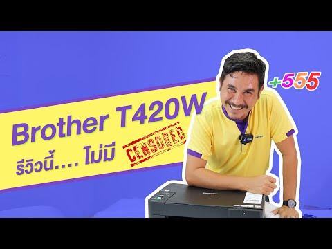 รีวิว-Brother-DCP-T420W-ปริ้นเ