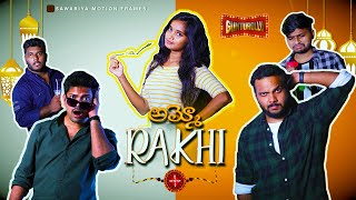 AMMO RAKHI || GUNTUROLLU || 4k video || new telugu short film - YOUTUBE