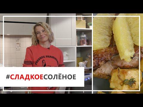 Рецепт утиной грудки с тыквой и апельсином от Юлии Высоцкой | #сладкоесолёное №25 photo