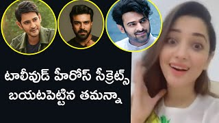 Tamannaah Great Words About Tollywood  Top Heros | Chiranjeevi | Ram Charan | Prabhas |Pawan Kalyan - RAJSHRITELUGU
