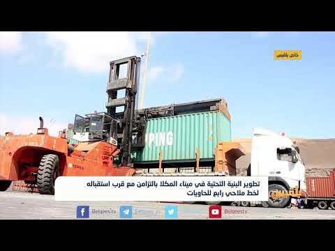 تطوير البنية التحتية في ميناء المكلا مع قرب استقباله لخط ملاحي رابع للحاويات | تقرير: محمد اليزيدي