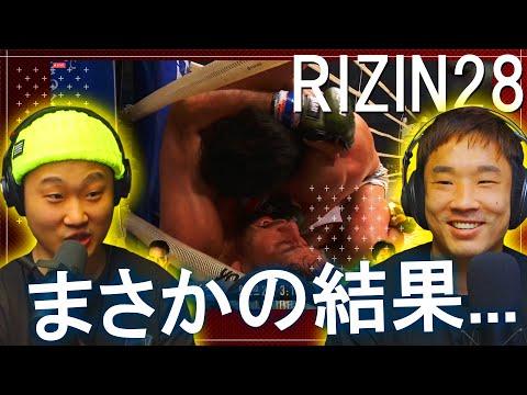 RIZIN 28.【朝倉未来 VS クレベル・コイケ】感想/Q&A【ライブ配信】