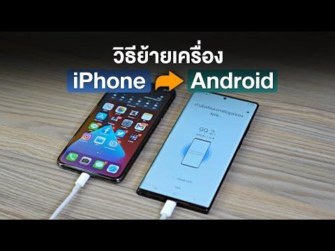 วิธีย้ายเครื่อง iPhone ไป Android ข้อมูลไม่หาย
