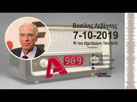 Δ. Βερύκιος, Τ. Χατζής vs Β. Λεβέντης (Alpha 989, 7-10-2019)