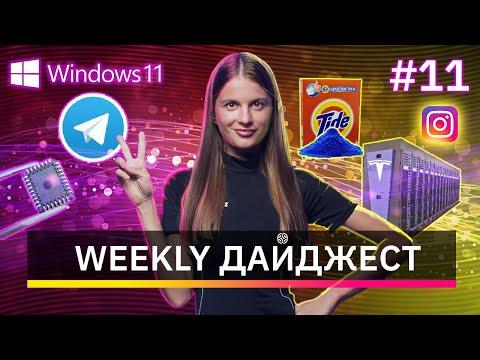 WEEKLY ДАЙДЖЕСТ: Новый Windows 11, суперкомпьютер Tesla, порошок для космонавтов // Geekbrains