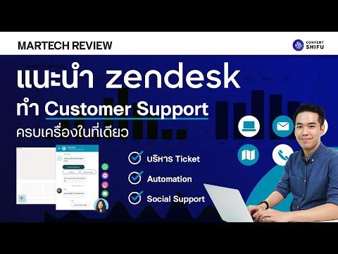 Zendesk:-แนะนำเครื่องมือทำ-Cus