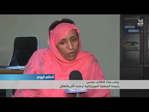 مشروع قانون لمناهضة العنف ضد المرأة والطفل في موريتانيا