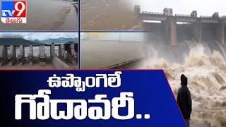 SRSP అన్నిగేట్లు ఎత్తి నీటి విడుదల   Heavy water flow in Sriram Sagar Project - TV9 - TV9