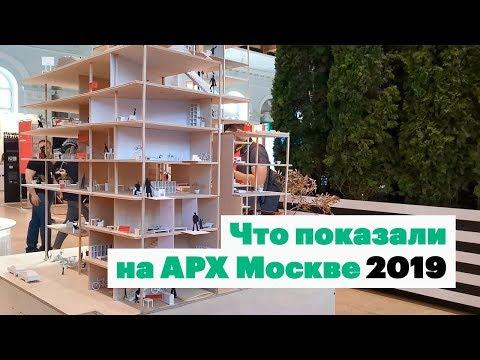 Жилье будущего показали на «Арх Москве — 2019» photo