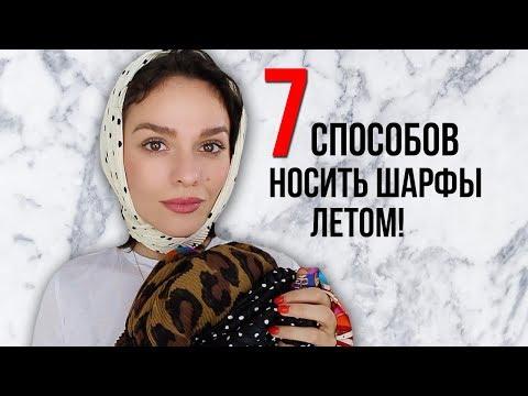 7 СПОСОБОВ НОСИТЬ ШАРФ ЛЕТОМ!