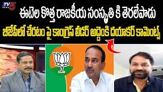 Congress Leader Addanki Dayakar Comments on Etela Rajender Join BJP | huzurabad by election | TV5 - TV5NEWSSPECIAL