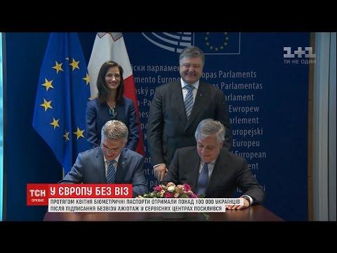 Українці ринули виробляти біометричні паспорти