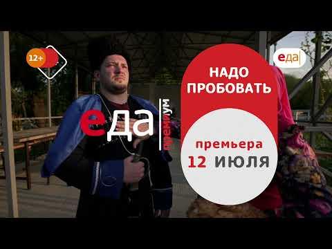Премьера | «Надо пробовать» - новые серии на телеканале «Еда Премиум»!