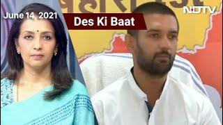 Des Ki Baat: Chirag Paswan Left Isolated As 5 MPs Break Away - NDTV