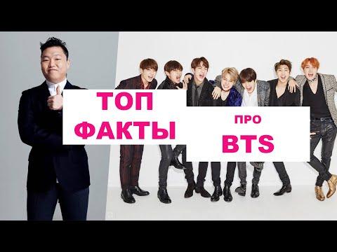 Новые факты о BTS.