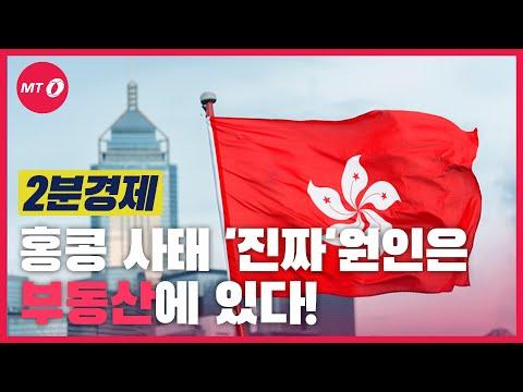 [2분경제]홍콩 사태의 진짜 원인은 부동산, 남의 일이 아니다