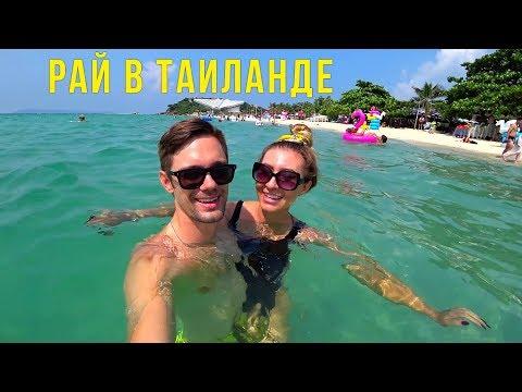 Райский Остров Ко Лан в ПАТТАЙЕ — Лучший ПЛЯЖ, Цены на ЕДУ, Развлечения, Тайланд