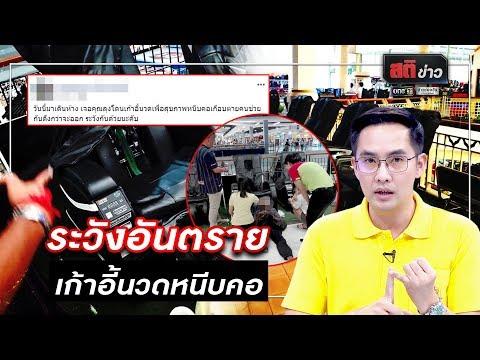 ระวังอันตรายเก้าอี้นวดหนีบคอ | สติข่าว | ข่าวช่องวัน | one31