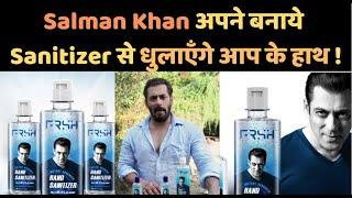 Salman Khan अपने बनाये Sanitizer से धुलाएँगे आपके हाथ! - AAJKIKHABAR1