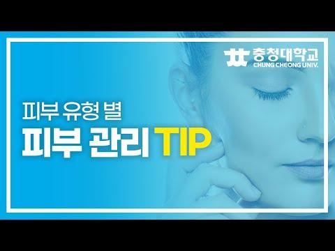 [의료미용과] 피부유형별 관리 TIP 프리뷰 이미지
