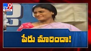 తెలంగాణ సంక్షేమం కోసం పార్టీ పెడుతున్నా: YS Sharmila - TV9 - TV9