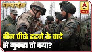 Plan of de-escalation at LAC is ready, will China oblige? | Master Stroke - ABPNEWSTV