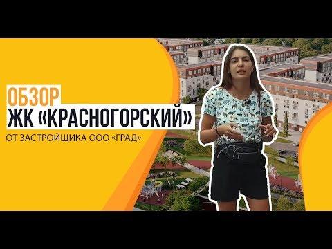 Обзор ЖК «Красногорский» от застройщика «Град-Инвест» photo