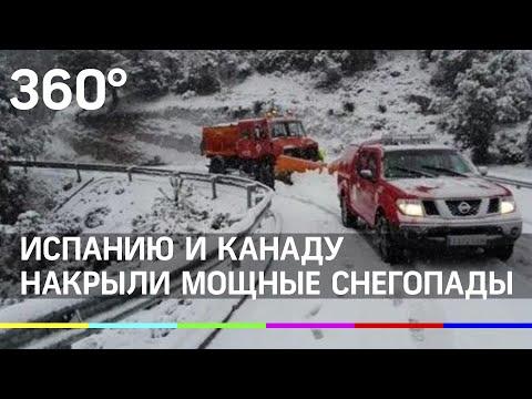 Разгул стихии: Испания и Канада утопают в снегах