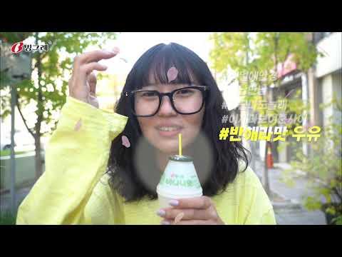 """제품 CF_빙그레_""""바나나우유"""" 프리뷰 이미지"""