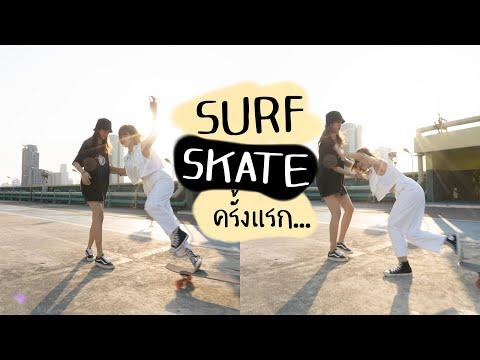 ทำไมใครๆก็เล่น-SURF-SKATE--ลอง