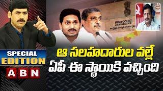 CPM Murali Reaction On AP High Court Comments On AP Advisors | CM YS Jagan | ABN Telugu - ABNTELUGUTV