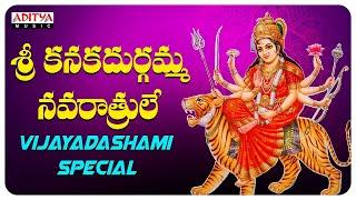 Vijayadashami Special Song - SRI KANAKADURGAMMA NAVARATRULE | Nihal | Vyshnavi | Dr.Josyabhatla - ADITYAMUSIC