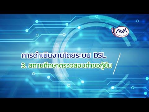 การดำเนินงานโดยระบบ-DSL-:--EP3